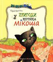 Брезан Юрій Пригоди котика Мікоша
