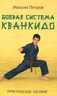 Максим Петров Боевая система Кванкидо 978-985-489-759-2
