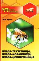 Юраш Николай Пчела-труженица, пчела-кормилица, пчела-целительница 978-5-222-22078-8