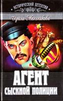 Мельникова Ирина Агент сыскной полиции 5-04-007284-8