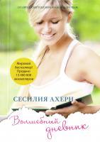 Ахерн Сесилия Волшебный дневник 978-5-389-12104-1