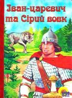 Іван-царевич та Сірий вовк. (картонка)