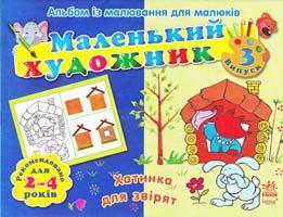 Маленький художник. Альбом із малювання для малюків. Хатинка для звірят. 2-4 роки 978-966-745-225-4