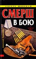 Анатолий Терещенко СМЕРШ в бою 978-5-699-40511-4