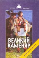 Франко Іван Великий каменяр 966-8066-01-4