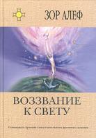 Зор Алеф Воззвание к свету. Семнадцать практик самостоятельного духовного лечения 5-9550-0404-1