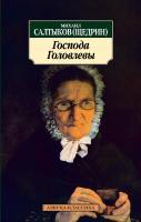 Салтыков-Щедрин Михаил Господа Головлевы 978-5-389-03383-2