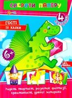 Гончарова Олена Гості із казки 978-617-594-920-7