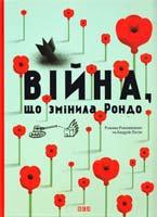 Романа Романишин, Андрій Лесів Війна, що змінила Рондо 978-617-679-105-8