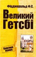 Фіцджеральд Френсіс Скотт Великий Гетсбі 978-617-7025-28-2