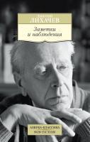 Лихачев Дмитрий Заметки и наблюдения 978-5-389-13867-4