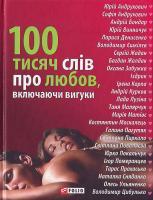 Коваль 100 тисяч слiв про любов, включаючи вигуки 978-966-03-4213-2