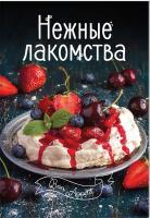 Тумко Ирина Нежные лакомства 978-617-690-509-7