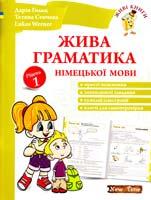 Дарія Гольц, Тетяна Сенчева,Lukas Werner Жива граматика німецької мови. Рівень 1 978-966-2654-34-9
