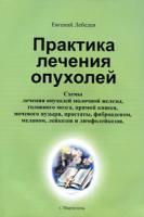 Евгений Лебедев Практика лечения опухолей 978-966-96628-9-7