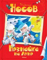 Носов Николай Незнайка на Луне 978-5-389-03552-2