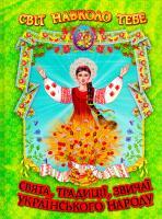 Упорядник Г. М. Кирпа Свята, традиції, звичаї українського народу 978-966-1694-53-7