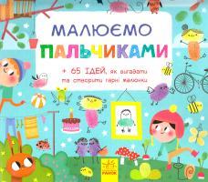 Нотаєрт Амандін Малюємо пальчиками 978-617-09-3173-3