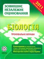 Волкова Т. І., Іонцева А. Ю Біологія. Тренувальні вправи 978-966-2342-15-4