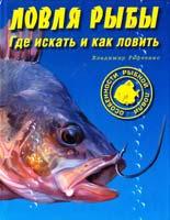 Рафеенко Владимир Ловля рыбы. Где искать и как ловить 978-966-8076-80-0