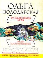 Володарская Ольга Хрустальная гробница Богини 978-5-699-48190-3