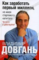 Владимир Довгань, Елена Минилбаева Как заработать первый миллион, не имея стартового капитала 978-5-17-042795-6, 978-5-7390-2053-6, 978-5-271-16466-8