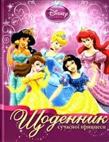 Щоденник сучасної принцеси 978-6-175002-35-3