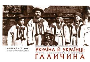 Україна й українці: Галичина: Книга листівок