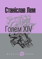 Лем Станіслав Голем XIV : роман 978-966-10-4924-5