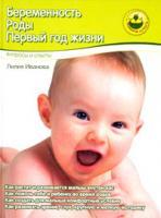 Лилия Иванова Беременность. Роды. Первый год жизни. Вопросы и ответы 978-5-373-00390-2