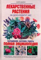 Цицилин Андрей Лекарственные растения на даче и вокруг нас 978-5-699-63269-5