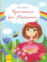 Дзюбий Ирина Приключения феи Маргаритки