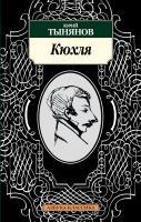 Тынянов Юрий Кюхля 978-5-389-03139-5