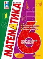 Шевчук Валентин Степанович Математика : 6 кл. : навч. пос. Вид.2-ге, доп. 978-966-10-4078-5