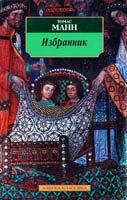 Томас Манн Избранник 5-267-00065-5