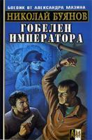 Николай Буянов Гобелен императора 5-17-037561-1, 5-9725-0467-7