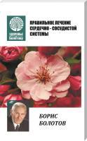 Болотов Борис Правильное лечение сердечно-сосудистой системы 978-966-2263-98-5