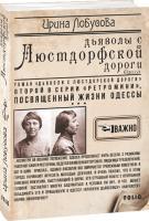 Лобусова Ирина Дьяволы с Люстдорфской дороги 978-966-03-9188-8