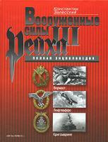 Константин Залесский Вооруженные силы III Рейха 978-5-903339-73-0