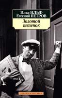 Ильф Илья, Петров Евгений Золотой теленок 978-5-389-07117-9