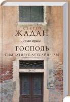 Жадан Сергій Господь симпатизує аутсайдерам. 10 книг віршів 978-966-14-9200-3