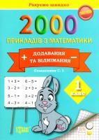 Солодовник Світлана 2000 прикладів з математики. Додавання та віднімання. 1 клас 978-966-939-388-3
