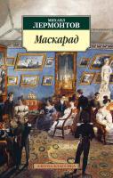 Лермонтов Михаил Маскарад 978-5-389-03516-4