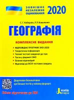 Кобернік С.Г., Коваленко Р.Р. Географія : комплексне видання для підготовки до ЗНО. 2020 978-966-945-053-1