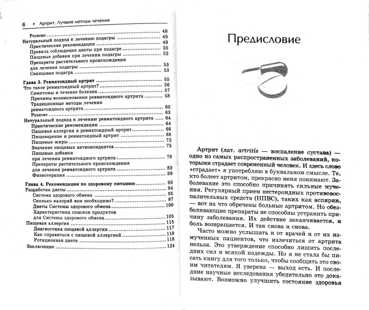 Подборка лучших методов лечения ревматоидного артрита народными средствами