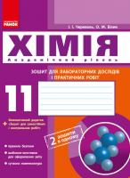 Черевань І.І., Білик О.М. Хімія. 11 клас: зошит для лабораторних дослідів і практичних робіт (академічний рівень)