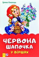 Сонечко Ірина Червона шапочка у віршах 978-966-74-8206-0