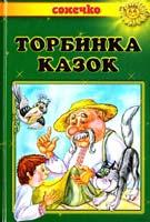 Торбинка казок. Українські народні казки 978-966-2136-04-3