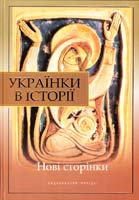 В. Борисенко, А. Атаманенко, Українки в історії: нові сторінки 978-966-06-0575-6