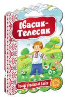 Івасик-Телесик. (картонка) 978-966-429-233-4